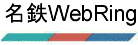 名鉄WebRing